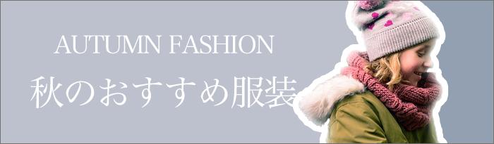 秋のおすすめファッション