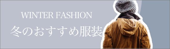 冬のおすすめファッション